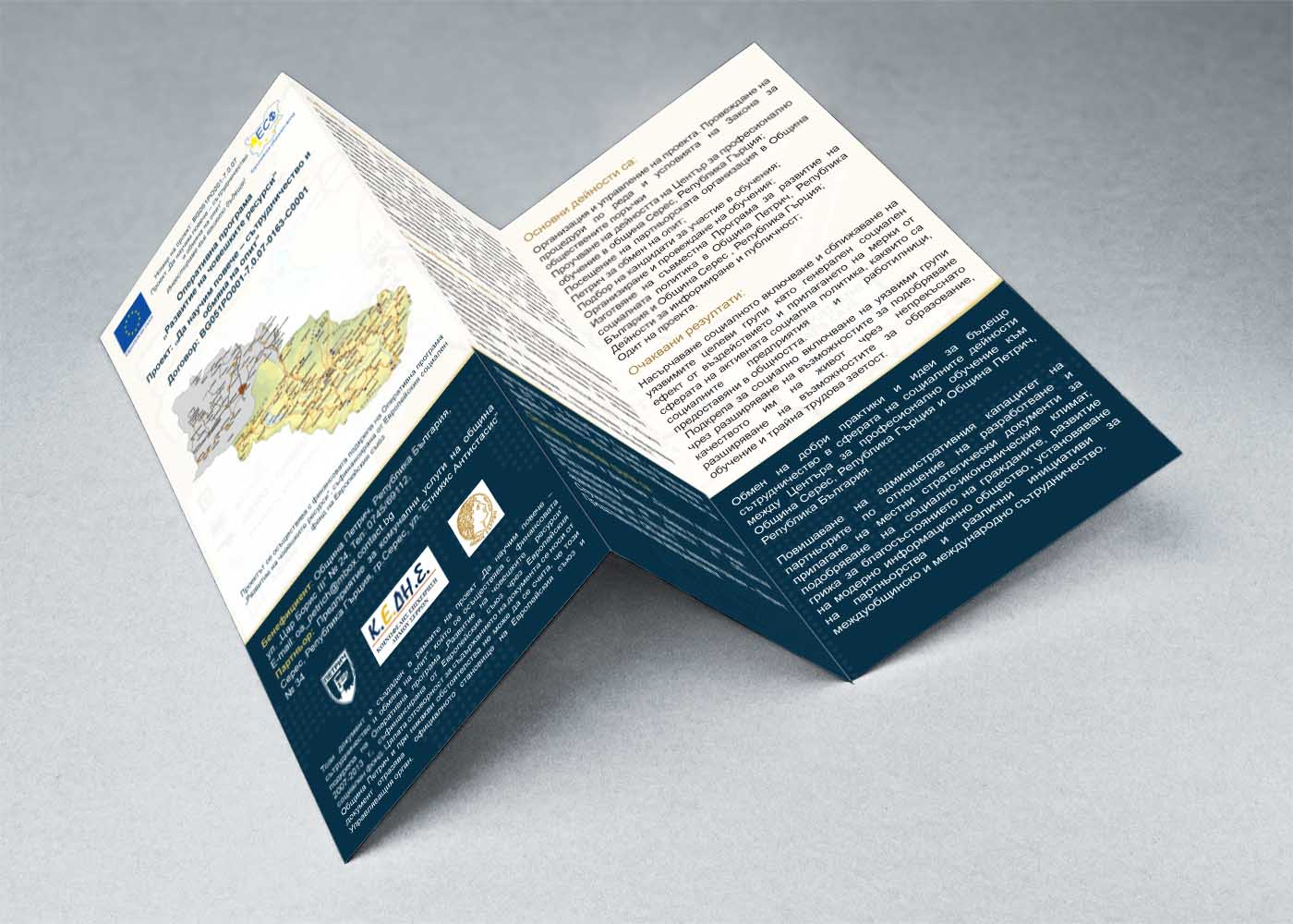 Информационна брошура