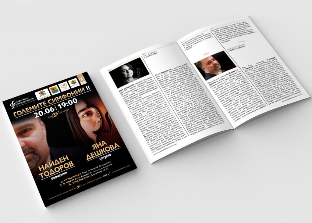 Дизайн и печат на рекламни брошури – Софийска филхармония
