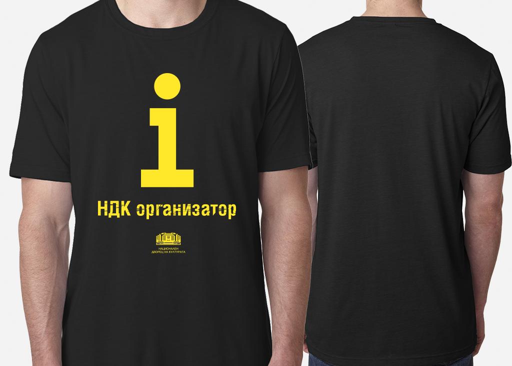 Тениски-НДК-2