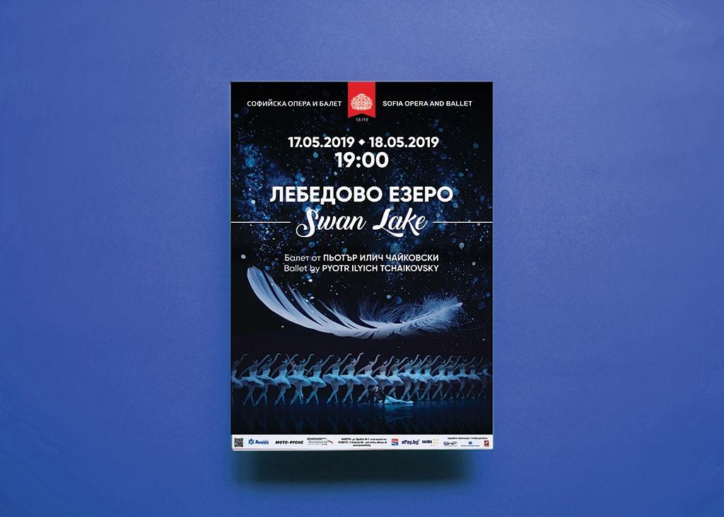 Дизайн и печат на плакати Софийска опера