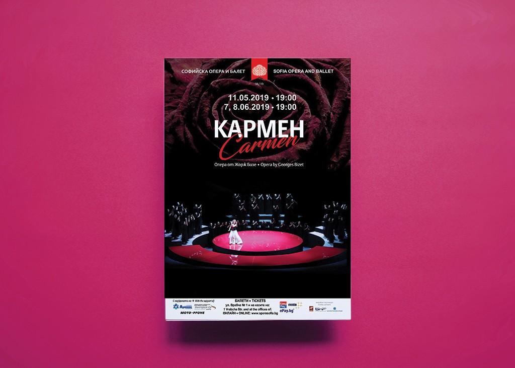 Дизайн и печат на плакат Софийска опера