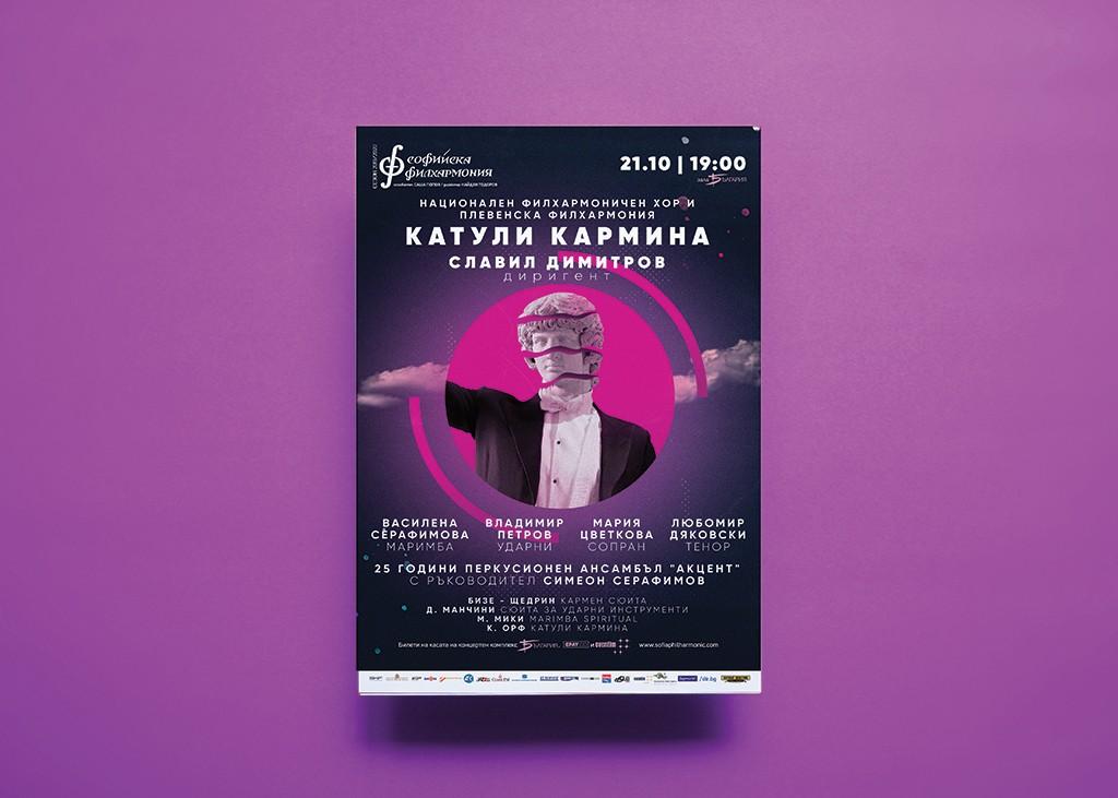 Дизайн и печат Софийска филхармония