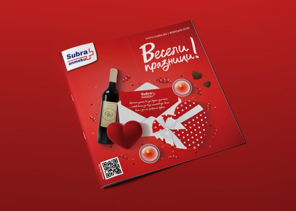 Дизайн и печат на брошури – аптеки Subra