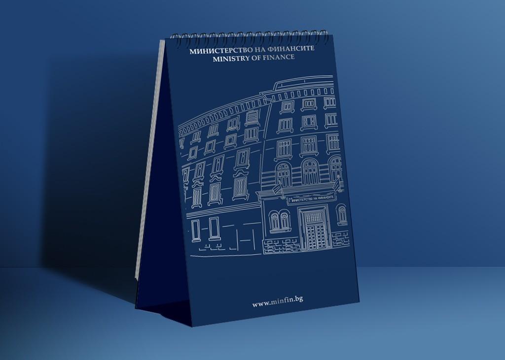 Дизайн и печат на настолни календари – Министерство на финансите